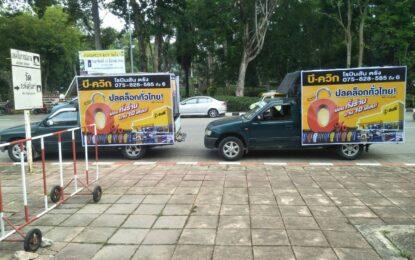 ตรัง   โอดี้ F.M.มีเดีย ประเทศไทย77 จังหวัด          บริการสื่อโฆษณาครบวงจร 77 จังหวัดทั่วประเทศไทย (รวมกรุงเทพฯทั้งหมด)