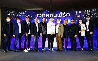 """Hybrid Concert ครั้งแรกของประเทศไทย """"เวทีคอนเสิร์ตคืนรอยยิ้ม"""" เต็มรูปแบบยุค New Normal  พร้อมคืนรอยยิ้มให้กับคนไทย"""