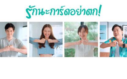 """""""ญาญ่า-เต้ย-ซันนี่-โจ๊ก"""" ส่งต่อพลังใจดีๆด้วยวลี """"การ์ดไม่ตก"""" พร้อมชวนแฟนๆร่วมแคมเปญ 'คาโอเคียงข้างคนไทยฯ'"""