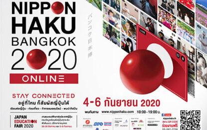 งานรวมพลคนรักญี่ปุ่นนิปปอนฮาคุ กลับมาแล้ว! ด้วยความห่วงใย และเพิ่มระยะห่างกันนิด ปีนี้จึงขอชวนมาพบกันทางออนไลน์!