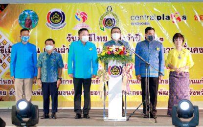 จังหวัดขอนแก่น เปิดงานวันสตรีไทย ประจำปี 2563 ภายใต้ชื่อ สตรีเมืองแคน แดนผ้าไทย ร่วมใจแก้จน สร้างความมั่นคงทางอาหาร