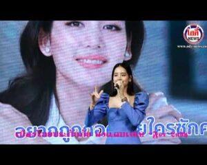 เมืองไทยประกันภัย ส่งแคมเปญ For Lady