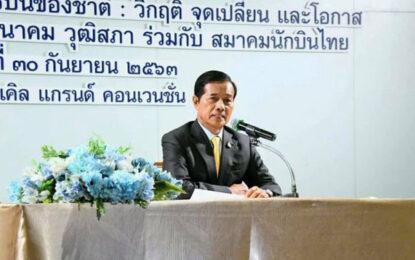 """""""คณะกรรมาธิการการคมนาคม วุฒิสภา ร่วมกับสมาคมนักบินไทย จัดสัมมนา เรื่อง """"อนาคตของอุตสาหกรรมการบินของชาติ : วิกฤติ จุดเปลี่ยน และโอกาส"""""""