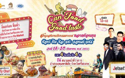 """เชิญร่วมท่องเที่ยวย้อนยุคไปกับงาน """"Can Food Good Tate""""วันที่ 18-20 กันยายน 2563 ณ สนามหน้าที่ว่าการ อำเภออุทุมพรพิสัย จังหวัดศรีสะเกษ"""