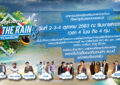 """ลุลา-อะตอม ยกทัพ ศิลปินร่วมชิลในงาน """"Under the Rain Phetchaburi"""" ใต้ฝนแห่งความเหงาเรายังมีเพื่อน เจอกันวันที่ 2-4 ตุลาคม 2563 นี้ ณ ริมชายหาดชะอำเหนือ จังหวัดเพชรบุรี"""