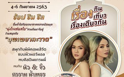 """ขอเชิญเที่ยวงาน """"Local Food Carnival Ayutthaya """" ในวันที่ 4 – 6  กันยายน  2563 ณ ที่ว่าการอำเภอบางปะอินหลังเก่า ( ริมแม่น้ำ )  ตำบลบางเลน อำเภอบางปะอิน จังหวัดพระนครศรีอยุธยา  สนับสนุนการจัดงานโดยการท่องเที่ยวแห่งประเทศไทย"""