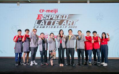 ซีพี-เมจิ สร้างปรากฏการณ์ใหม่ จัดแข่งกาแฟออนไลน์ครั้งแรกของโลก กับ CP-Meiji E-Speed Latte Art Championship 2020