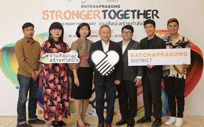 """ราชประสงค์ จับมือ ททท. นำทีมฟื้นฟูการท่องเที่ยวพร้อมจุดประกายความสุข  ผุดแคมเปญ """"Ratchaprasong Stronger Together : Arts from The Heart"""""""