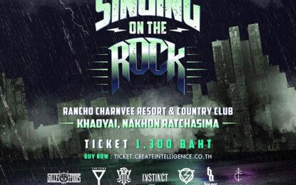 SINGING ON THE ROCK เทศกาลดนตรีร็อคไม่กลัวฝน บนหญ้านุ่ม สนามกอล์ฟแรนโช ชาญวี ปากช่อง เสาร์ที่ 26 กันยายน นี้