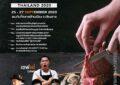 เทศกาลอาหารสุดยิ่งใหญ่ พร้อมกิจกรรมสุดพิเศษ กับงาน Chef/Fest Thailand 2020                                               วันที่ 25-27 กันยายน 2563 ณ ตลาดล้านเมือง จ.เชียงราย                                                                                    สนับสนุนการจัดงานโดย ททท. การท่องเที่ยวแห่งประเทศไทย