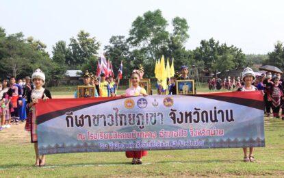 น่าน จัดแข่งขันกีฬาชาวไทยภูเขาจังหวัดน่าน
