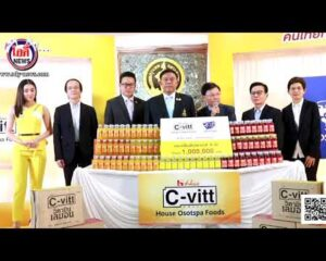 C Vit ซี วิท เบลล่า ราณี ฯ เครื่องดื่มวิตามินซีอันดับ 1 ของคนไทย โอดี้news 9ก ย 63