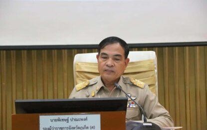 พิเชษฐ์ ฯรองผู้ว่าราชการจังหวัดภูเก็ต เป็นประธานการประชุมคณะกรรมการขับเคลื่อนไทยไปด้วยกันจังหวัดภูเก็ต