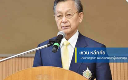 """""""ชวน"""" บรรยาย เรื่อง """"วิวัฒนาการความก้าวหน้าประชาธิปไตยแบบไทย"""" ย้ำ ! ทุกศาสนาสอนให้ทุกคนเป็นคนดี ให้ทำประโยชน์ต่อประเทศชาติ"""