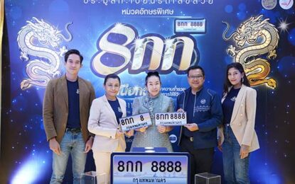 """ทำลายทุกสถิติการประมูลทะเบียนรถเลขสวย                                                                                                                     หมวดอักษรพิเศษของประเทศไทย """"8 กก 8888"""" เหนือกว่าทุกคำร่ำรวย เหนือกว่าทุกการใช้ชีวิต"""