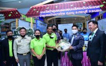 ป่าชุมชนบ้านบางไทร อ.กระบุรีได้รับรางวัลป่าชุมชนตัวอย่างระดับประเทศในโครงการคนรักษ์ป่า ป่ารักชุมชน ประจำปี 2563