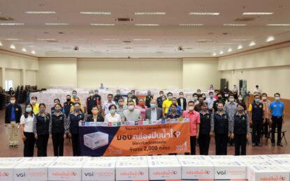 บริษัท วีจีไอ จำกัด (มหาชน) และชมรมวีจีไออาสา มอบกล่องปันน้ำใจ จำนวน 2,000 กล่อง มูลค่า 2,620,000 บาท ให้กับจังหวัดขอนแก่นช่วยเหลือประชาชนในพื้นที่จากการแพร่ระบาดของโรคโควิด-19