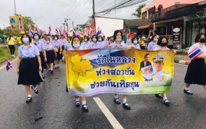 ชาวอำเภอรัตภูมิ จังหวัดสงขลา กว่า 3, 000 คนใส่เสื้อเหลือง รวมพลังปกป้องสถาบันพระมหากษัตริย์ แสดงออกถึงความจงรักภักดี พร้อมออกแถลงการณ์ขอให้กลุ่มบุคคลหยุดจาบจ้วงสถาบันอันเป็นที่รัก