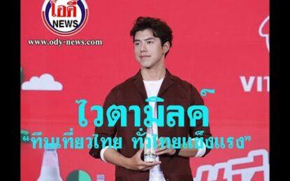 """ไวตามิลค์ ควง นาย ณภัทร จับมือ ททท.  เปิดตัว """"ทีมเที่ยวไทย ทั่วไทยแข็งแรง"""""""