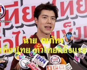 """นาย ณภัทร จับมือ ททท.  เปิดตัว """"ทีมเที่ยวไทย ทั่วไทยแข็งแรง"""""""