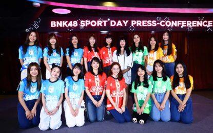 "iAMขนทัพศิลปินไอดอลหญิงวง BNK48 + ศิลปินไอดอลหญิงวง CGM 48 พาเหรด 84 เมมเบอร์ จัดงานกีฬาสีสุดยิ่งใหญ่ประจําปี2563 ชูคอนเซ็ปต์ ""กีฬาสีอนุบาลหนูน้อย 48″ ทีมสีเขียว- แดง ส้ม- ฟ้า ครีเอทกิจกรรมสุดพิเศษครบเครื่องความสนุกเพื่อแฟนๆ ดีเดย์เปิดจําหน่ายบัตร 4 ธ.ค.ศกนี้"