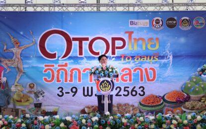จังหวัดชลบุรี เปิดงาน OTOP ไทย TO ชลบุรี วิถีภาคกลาง ครั้งที่ 2