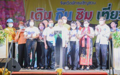 """ผู้ว่าราชการจังหวัดพัทลุง เปิดงาน  """" เดิน กิน ชิม เที่ยว  ถนนช่วยทุกราษฎร์  """" เพื่อกระตุ้นเศรษฐกิจ และส่งเสริมช่องทางการตลาด สนองนโยบายรัฐบาล"""