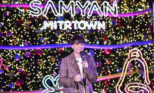 """""""สามย่านมิตรทาวน์"""" เฉลิมฉลองเทศกาลแห่งความสุข ส่งท้ายปีเก่าต้อนรับปีใหม่  ชูแคมเปญ """"Samyan Mitrtown Through Together 2021…ก้าวสู่ปีใหม่ ยิ้มไว้ ไปด้วยกัน"""" ตั้งแต่วันนี้ – 4 มกราคม 2564"""