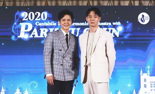 """พัคยูชอน และวงออร์เคสตรา Cantabile Philharmonic Orchestra  ร่วมสร้างปรากฏการณ์สุดยิ่งใหญ่ทางดนตรีผสานดนตรีออร์เคสตราและป้อบเข้าด้วยกัน  ในโซโล่คอนเสิร์ต """"2020 Cantabile Philharmonic Orchestra with Park Yu Chun"""" สนุกและอบอุ่นกว่า 2 ชั่วโมงเต็ม 26 – 27 ธันวาคม นี้"""