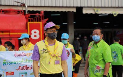 """ภาครัฐและเอกชนจังหวัดสุราษฎร์ธานีร่วม """"รณรงค์ล้างตลาดทั่วไทย ไล่โควิด-19 รับปีใหม่ 2564"""""""