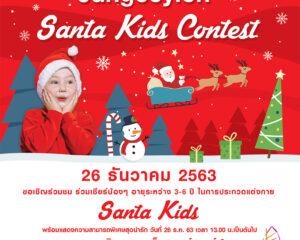 """""""Jungceylon Santa Kids Contest"""" การประกวดการแต่งกายและแสดงความสามารถพิเศษ ภายใต้คอนเซ็ปต์ """"วันคริสมาสต์"""""""