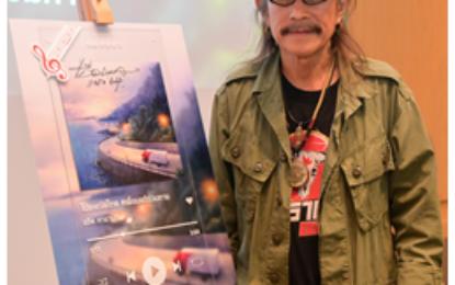 แอ๊ด คาราบาว ส่งบทเพลงเพื่อชีวิต ดันบุรุษไปรษณีย์ ให้เป็นเพื่อนแท้ของคนไทย