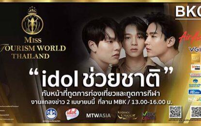 """ปรากฎการณ์ครั้งสำคัญครั้งแรกของเมืองไทย!!  """"Idol สวยช่วยชาติ"""""""