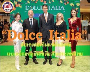 """Dolce Italia"" อัปเดตไอเท็มแฟชั่นอิตาลี แบบเอ็กซ์คลูซีฟที่เดียวในประเทศไทย"