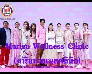 Marizza Health Club Society มาริซ่าเวลเนสคลินิก