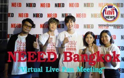 NEEED Bangkok จัด Virtual Live Fan Meeting
