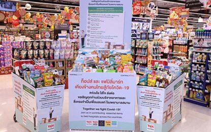 ท็อปส์ และ แฟมิลี่มาร์ท ขานรับภารกิจ ยกระดับมาตรฐานด้านสุขภาพ และ สาธารณสุข ชวนคนไทยร่วมกู้ภัยวิกฤติโควิด  บริจาคอาหาร สิ่งของจำเป็น และกล่องกระดาษ มอบแก่โรงพยาบาลสนามทั่วประเทศ