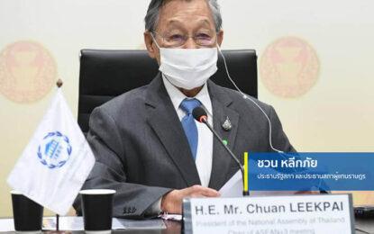 """""""ชวน"""" พร้อมคณะผู้แทนรัฐสภาไทย เข้าร่วมการประชุมกลุ่มภูมิรัฐศาสตร์เอเชีย-แปซิฟิก ในการประชุมสมัชชาสหภาพรัฐสภา ครั้งที่ 142"""