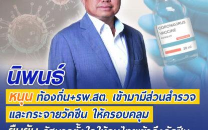 นิพนธ์ หนุน ท้องถิ่น+รพ.สต. เข้ามามีส่วนสำรวจและกระจายวัคซีน ให้ครอบคลุม ยืนยัน รัฐบาลตั้งใจให้คนไทยเข้าถึงวัคซีน โดยเร็วที่สุด