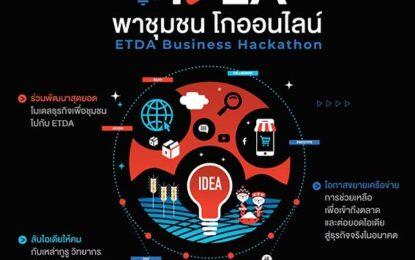 "ETDA จัด Hackathon ""CRAFT IDEA พาชุมชน โกออนไลน์"" ชวนคนรุ่นใหม่ ประลองไอเดีย เฟ้นหาสุดยอดโมเดลธุรกิจเพื่อชุมชน  ชิงเงินรางวัลกว่า 200,0000 บาท"