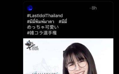 """""""Last Idol Thailand"""" กระหึ่มไกลถึงญี่ปุ่น กติกาบีบหัวใจ-ลุ้นคู่เดือด """"ม่านมุก-ชาชา"""" !!!"""