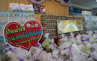 ระนองจัดพิธีถวายถุงยังชีพ ในโครงการศูนย์ศึกษาพระพุทธศาสนาวันอาทิตย์ร่วมใจ รวมพลังบวรไทย สู้ภัยโควิด-19