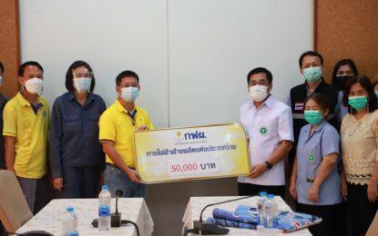 การไฟฟ้าฝ่ายผลิตแห่งประเทศไทย มอบเงินสนับสนุน เพื่อจัดซื้อเครื่องมือและอุปกรณ์ทางการแพทย์ โรงพยาบาลพรหมพิราม จังหวัดพิษณุโลก