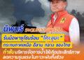 """นิพนธ์ ระดมความพร้อมรับมือพายุโซนร้อน""""โคะงุมะ"""" กระทบภาคเหนือ อีสาน กลาง ของไทย กำชับบริหารจัดการน้ำให้เกิดประสิทธิภาพลดความรุนแรงในภาวะฝนทิ้งช่วง ห่วงสภาพอากาศฝนตกสลับร้อน ทำปชช.เจ็บป่วยได้ง่าย"""