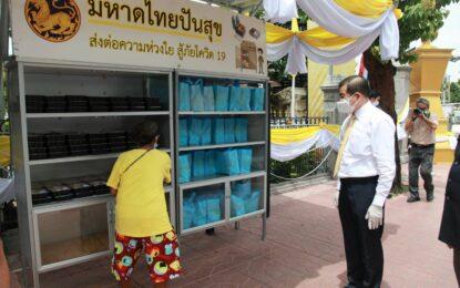 """นิพนธ์ เติมเสบียงตู้ปันสุขในกิจกรรม """"มหาดไทยปันสุข ส่งต่อความห่วงใย สู้ภัยโควิด 19"""""""