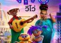 Netflix พาคุณเดินทางสู่เสียงดนตรีครั้งใหม่ ในตัวอย่างภาพยนตร์ VIVO