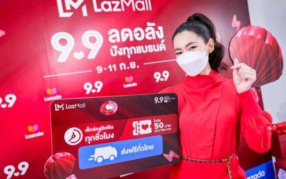 """ลาซาด้า ควง """"เบลล่า"""" ร่วมเปิดเทศกาลช้อปปิ้ง 9.9 ลดอลัง ปังทุกแบรนด์ สูงสุด 90%                    พบกับ Crazy Brand Mega Offer ดีลเด็ดที่ต้องโดนจาก LazMall                                                                พร้อมส่งต่อความห่วงใยผ่าน LazadaCARES 99,999 กล่องช่วยโควิด-19"""