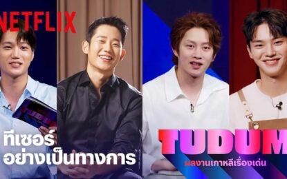 TUDUM: ไฮไลต์เด็ดจากเอเชีย 3 รายการพิเศษที่จะทำให้คุณตื่นเต้นกับ TUDUM มากขึ้นไปอีก