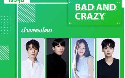iQiyi (อ้ายฉีอี้) คว้า 'อีดงอุค' แสดงนำใน 'Bad and Crazy' ออริจินัลซีรีส์เกาหลีเรื่องใหม่ กำหนดฉาย ธันวาคมนี้