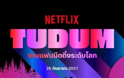 ไกด์เดียวจบ ครบทั้งงาน! กับทุกไฮไลท์จาก TUDUM งานแฟนมีตติ้งระดับโลกครั้งแรกของ Netflix